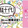 池田菜々 大塚愛里 中野恵那 市川莉乃 3/26『超十代』出演決定!!