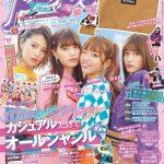 中野恵那(ちゃんえな)山田麗華(れいたぴ)「Popteen」2月号 12月28日発売!