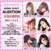 大塚愛里、ちゃんえな、れいたぴら多くの人気モデルが所属するSGMが初のスカウトモデルオーディション開催!