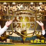 石川千裕(ちぴたん)12/22 TBS『人生最高レストラン』にVTR出演!