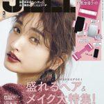 北澤舞悠 「JELLY」3月号 1月17日発売!!