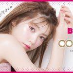 中野恵那(ちゃんえな)  3/1(金)〜プロデュースカラーコンタクトレンズ 『3♡BERRY』先行予約開始!