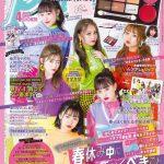 中野恵那(ちゃんえな)山田麗華(れいたぴ)「Popteen」4月号 3月1日発売!
