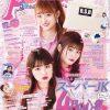 中野恵那(ちゃんえな)山田麗華(れいたぴ)「Popteen」5月号 4月1日発売!