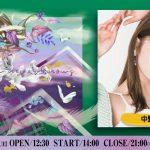 中野恵那 8月27日「KANSAI COLLECTION 2019AW」出演決定!!