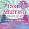 中野恵那 山田麗華 5/5『Girls Meeting AKASHI-JO 400』出演決定!!