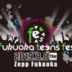 大塚愛里 中野恵那 山田麗華 8月8日『Fukuoka Teens Fes』出演決定!