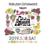 中野恵那5月18日「Rakuten GirlsAward 2019 SPRING/SUMMER」出演!