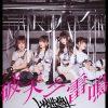 池田菜々LADYBABY New Single「破天二雷鳴」オリコンデイリーチャート1位!