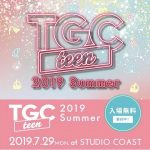 中野恵那 山田麗華 7月29日『TGCteen 2019 Summer』に出演決定!