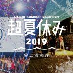 市川莉乃 8月8日(木)『超夏休み2019』に出演決定!