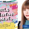 大塚愛里 7月28日『BOAT RACE三国presentsGIRLS MEETING KOMATSU』に出演決定!