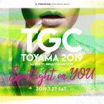 中野恵那 7月27日『TGC TOYAMA 2019』に出演決定!