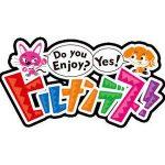 中野恵那(ちゃんえな)7月26日放送『ヒルナンデス!』に出演!