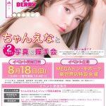 中野恵那(ちゃんえな)8月18日3♡berry単独イベント開催!
