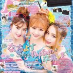 中野恵那(ちゃんえな)山田麗華(れいたぴ)「Popteen」8月号 7月1日発売!