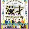 中野恵那(ちゃんえな)9/6「漫才フェスティバル」MC出演決定