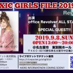 山田麗華(れいたぴ)9/8『TOXIC GIRLS FILE 2019』出演決定!