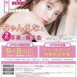 中野恵那(ちゃんえな)9月8日3♡berry単独イベント開催決定!