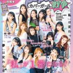 山田麗華(れいたぴ)8/9『Popteenカバーガール戦争攻略本』発売!