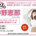 中野恵那(ちゃんえな)9/22モラージュ佐賀にてトークショー&サイン会開催決定!