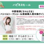中野恵那(ちゃんえな)9/16イオンモール松本にてイベント開催決定!