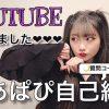 権隨玲(れあぱぴ)YouTubeチャンネル開設!