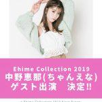 中野恵那(ちゃんえな)1/4「Ehime Collection 2019 Final Event」出演決定!