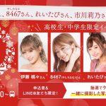 市川莉乃(りのちぃ)山田麗華(れいたぴ)12/22麻生美容ヘアメイクショーにゲスト出演決定!