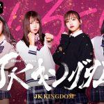 山田麗華(れいたぴ)11/11AbemaTV『JKキングダム』出演!