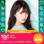 市川莉乃(りのちぃ)12/25『TGCteen 2019 Winter』出演決定!