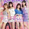 中野恵那(ちゃんえな)12/20発売『ヤセて可愛くなる!Popteen2019』表紙!
