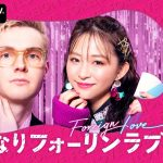 ayano.1/22 Abema TV「いきなりフォーリンラブ」出演決定!