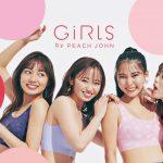 中野恵那(ちゃんえな)GiRLS by PEACH JOHNのキャンペーンモデルに!