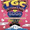 中野恵那(ちゃんえな)1/11 『TGCしずおか2020』出演決定!