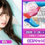 市川莉乃(りのちぃ)3/24 『超十代2020』出演決定!