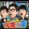 中野恵那(ちゃんえな)1/29(水) 23:59〜 「それって!?実際どうなの課」出演!