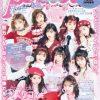 権隨玲(れあぱぴ)2/1発売『Popteen3月号』付録なし版表紙!