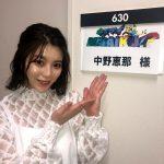 中野恵那(ちゃんえな)2/27 24:25〜フジテレビ『キスマイ超BUSAIKU!?』出演!