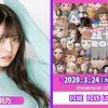 市川莉乃(りのちぃ)3/24『超十代 2020デジタル』出演決定!!