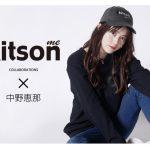 中野恵那(ちゃんえな)『kitson me』コラボアイテム受注開始!