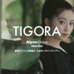 中野恵那(ちゃんえな)「TIGORA」WEB CM出演!
