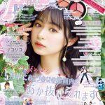 中野恵那(ちゃんえな)権隨玲(れあぱぴ)樽井みか(みかん)4/30発売『Popteen6月号』掲載!