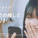 出町杏奈(あんなまる)テレライブWEB CM出演!
