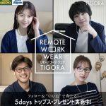 中野恵那(ちゃんえな) リモートワーク ウェア「 TIGORA」 キャンペーン公式モデル決定!
