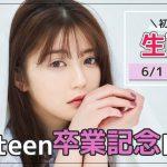 中野恵那(ちゃんえな)Popteen卒業!本日18時よりYouTubeライブ配信!