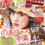権隨玲(れあぱぴ)樽井みか(みかん)7/31発売『Popteen9月号』掲載!