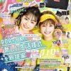 権隨玲(れあぱぴ)樽井みか(みかん)7/1発売『Popteen8月号』掲載!