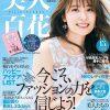 中野恵那(ちゃんえな)7/10発売『美人百花 8月号』初登場!