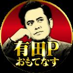 石川千裕(ちぴたん)7/18 NHK「有田Pおもてなす」出演!